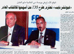 Coverage on FPI IPO Announcement in Al Ittihad Newspaper in the UAE, March 31, 2008